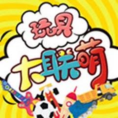 玩具大聯萌 TOYS CLUB