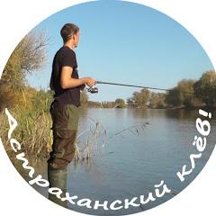Астраханский клёв! Fishing Рыбалка