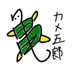 【カメ五郎】ネイチャー・ポケット@YouTube