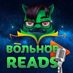 Volnov Reads