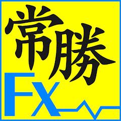 常勝FX永井翔