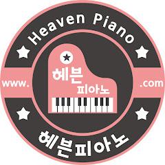 헤븐피아노_HeavenPiano