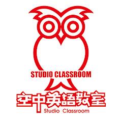 空中英語教室 Studio Classroom