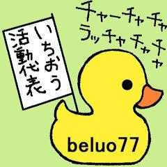 beluo77(お絵かきch)