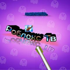 Роблокс TVツ