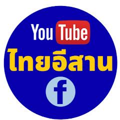 ไทยอีสานบ้านเฮา Thai Esan