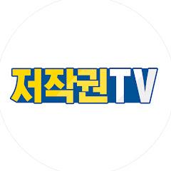 저작권TV