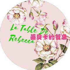 蕾貝卡的餐桌 La Table De Rebecca