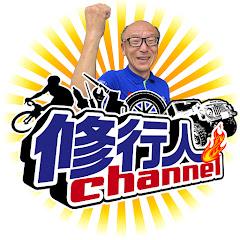 修行人チャンネル SHUGYONIN channel