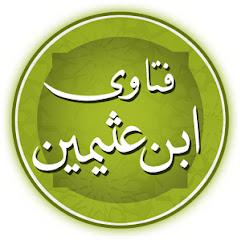 فتاوى محمد ابن عثيمين - سؤال و جواب