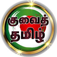 குவைத் தமிழ்