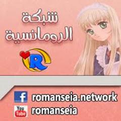 شبكة الرومانسية