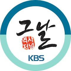 KBS역사저널 그날