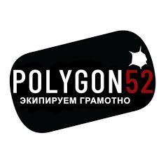 Полигон 52