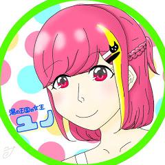 ユノ【癒し ASMR】