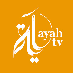 Ayah Channel l قناة آية