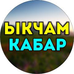 Акыркы Кабар