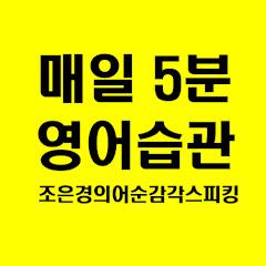 [영어공부채널]조은경의어순감각스피킹
