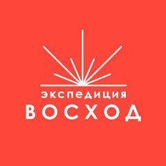 Экспедиция ВОСХОД