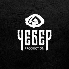 Чебер Production
