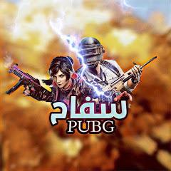 PUBG سفاح