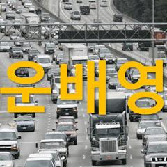 운배영-리스닝 아카데미-Unbaeyoung