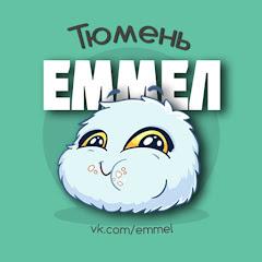 ЕмМел - Мел и глина в Тюмени