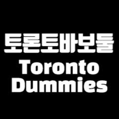 토론토바보둘Toronto Dummies