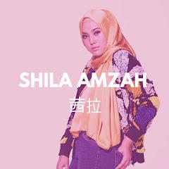 Shila Amzah 茜拉