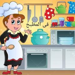 ميرو في المطبخ
