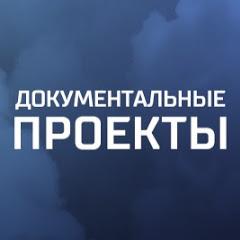 Документальные проекты. РЕН ТВ