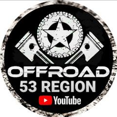 OFFROAD 53 РЕГИОН