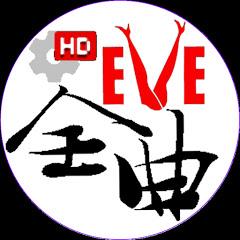 EVEの仕事