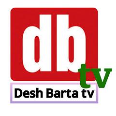 Desh Barta Tv