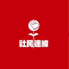 社會民主連線