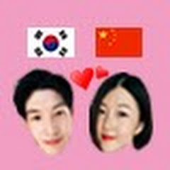 中韩情侣日记 한중커플일기