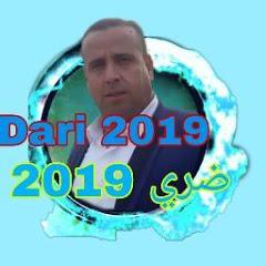 ضري 2019