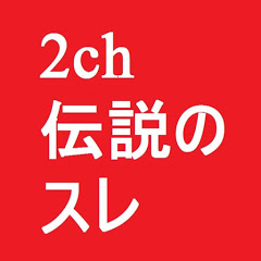 2ch伝説のスレ