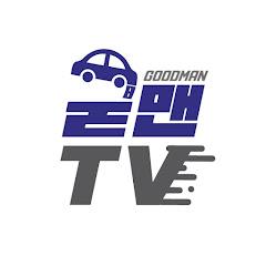 굳맨TV GOODMANTV