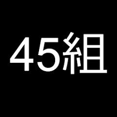 地下帝国45組の脱出劇