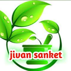 जीवन संकेत - Jivan Sanket