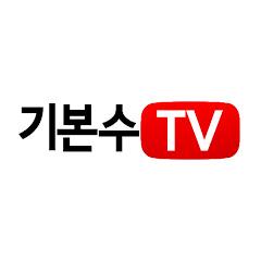 기본수TV [풀영상 다시보기]