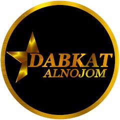 دبكات النجوم / Dabkat Alnojom