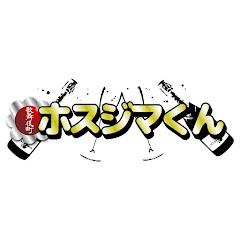 【劇団ゆぐどらしる】歌舞伎町ホスジマくん