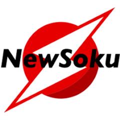 [公式] ニューソク通信社