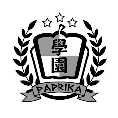 パプリカ学園