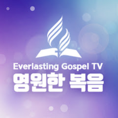 Everlasting Gospel 영원한 복음 TV