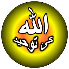 Allah Ki Tauheed
