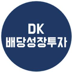 DK 배당성장투자