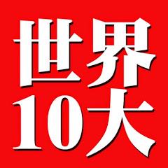 世界10大